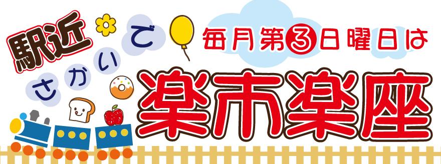 毎月第三日曜日はJR坂出駅前ハナミズキ広場で